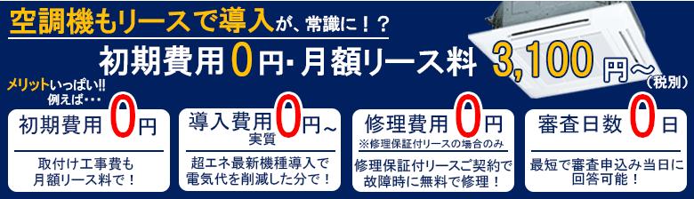 空調機もリースで導入が常識に!?初期費用0円・月額リース料 3,100円(税別)~