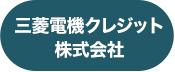 三菱電機クレジット株式会社