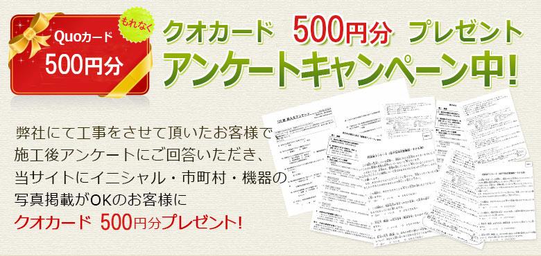 アンケートに答えるとクオカード500円分プレゼント