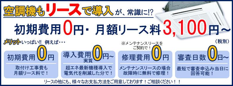 業務用エアコンがリースで初期費用0円