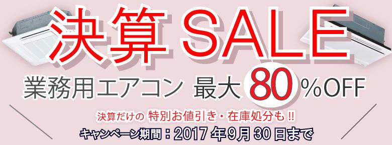 業務用エアコン 最大80%OFF 決算セール 9月30日まで