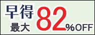 業務用エアコン 早得キャンペーン 最大82%OFF  安心保証 満足価格 スピード施工