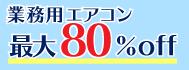 業務用エアコン 最大80%OFF 安心保証 満足価格 スピード施工