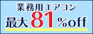 業務用エアコン 最大81%OFF  安心保証 満足価格 スピード施工