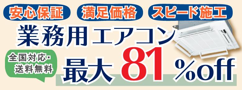 業務用エアコン 最大81%OFF