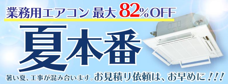 業務用エアコン 夏得 最大82%OFF