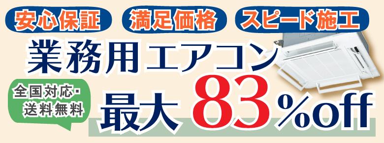 業務用エアコン 決算SALE 最大83%OFF