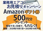 業務用エアコン お見積りキャンペーン Amazonギフト券500円分プレゼント