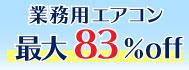 業務用エアコン 最大83%OFF