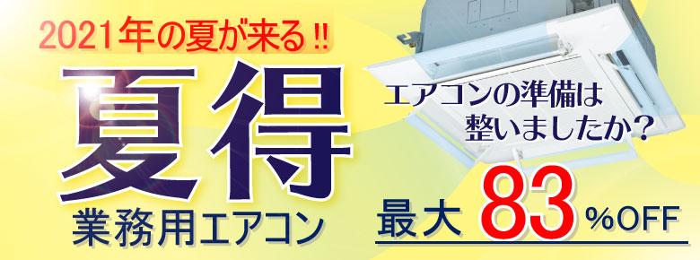 業務用エアコン 最大83%OFF 夏得